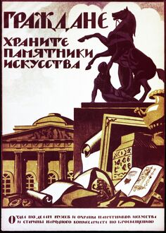 Soviet poster 'Citizens Preserve Works of Art'